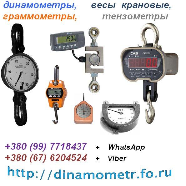 Тензометр, Динамометр, Граммометр, Весы : +380(99)7718437 - WhatsApp,+380(67)6204524 - Viber: