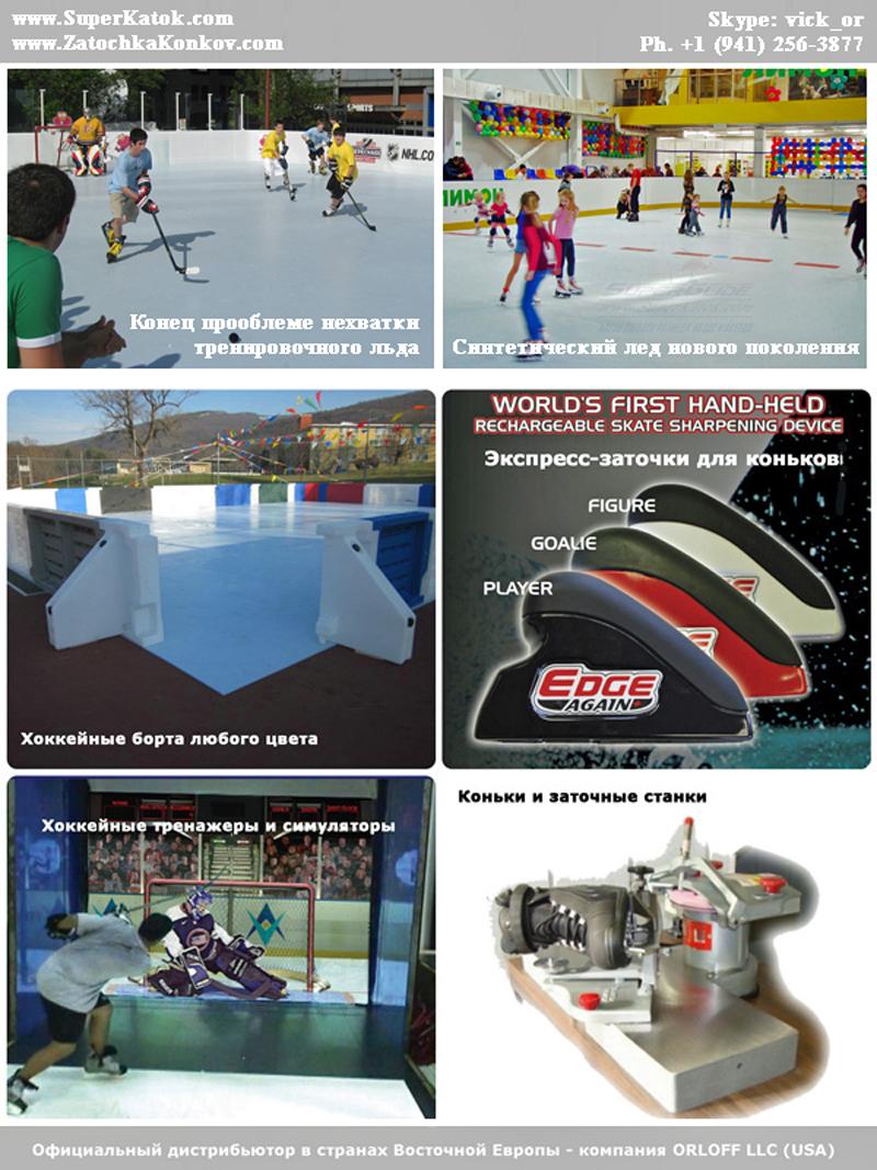 Синтетический лед, борта, заточные станки для коньков, хоккейные тренажеры