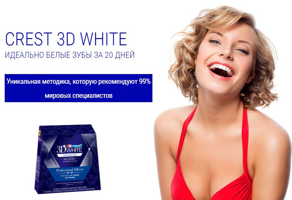 Отбеливающие полоски для безупречной улыбки Crest 3D White - фото 2