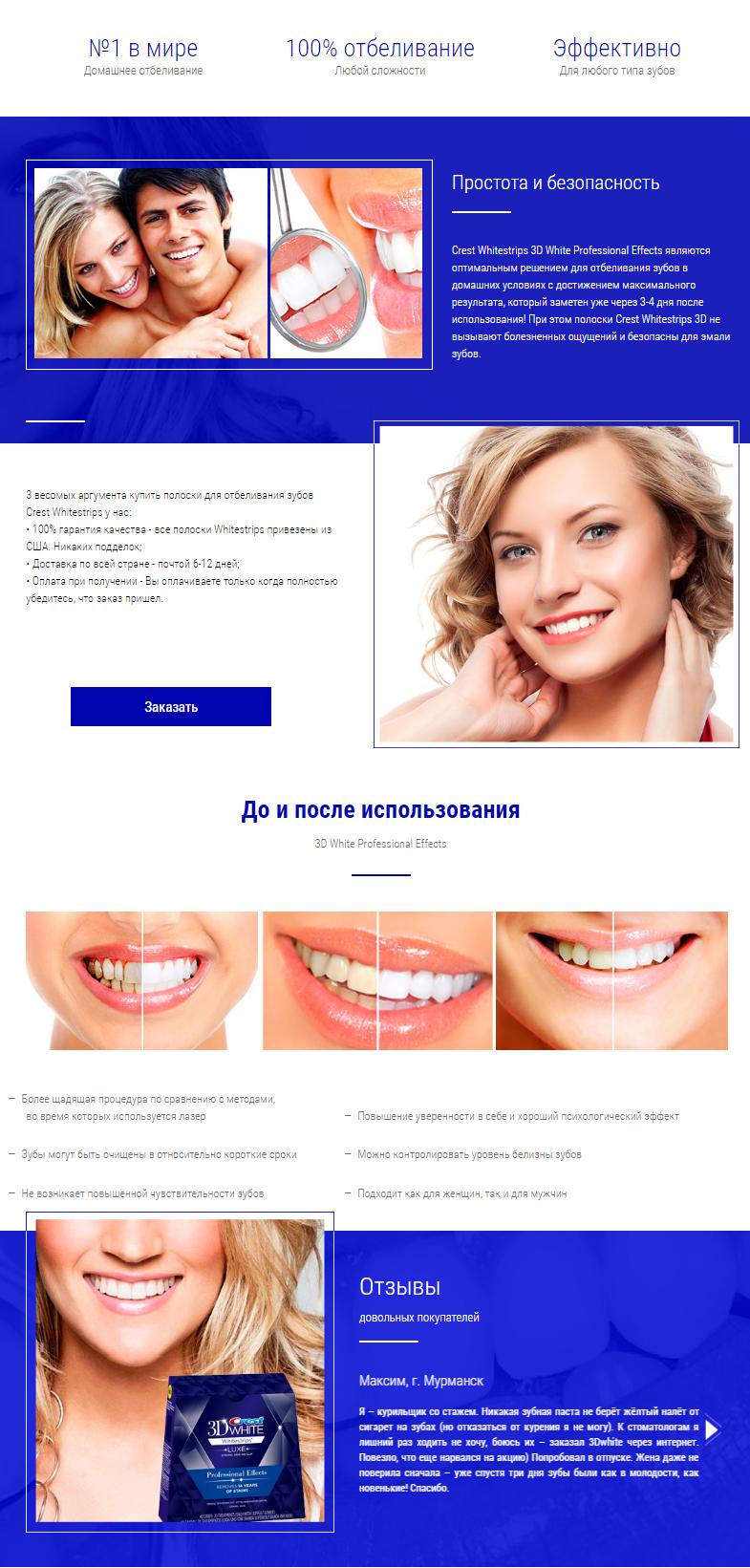 Отбеливающие полоски для безупречной улыбки Crest 3D White - фото 3