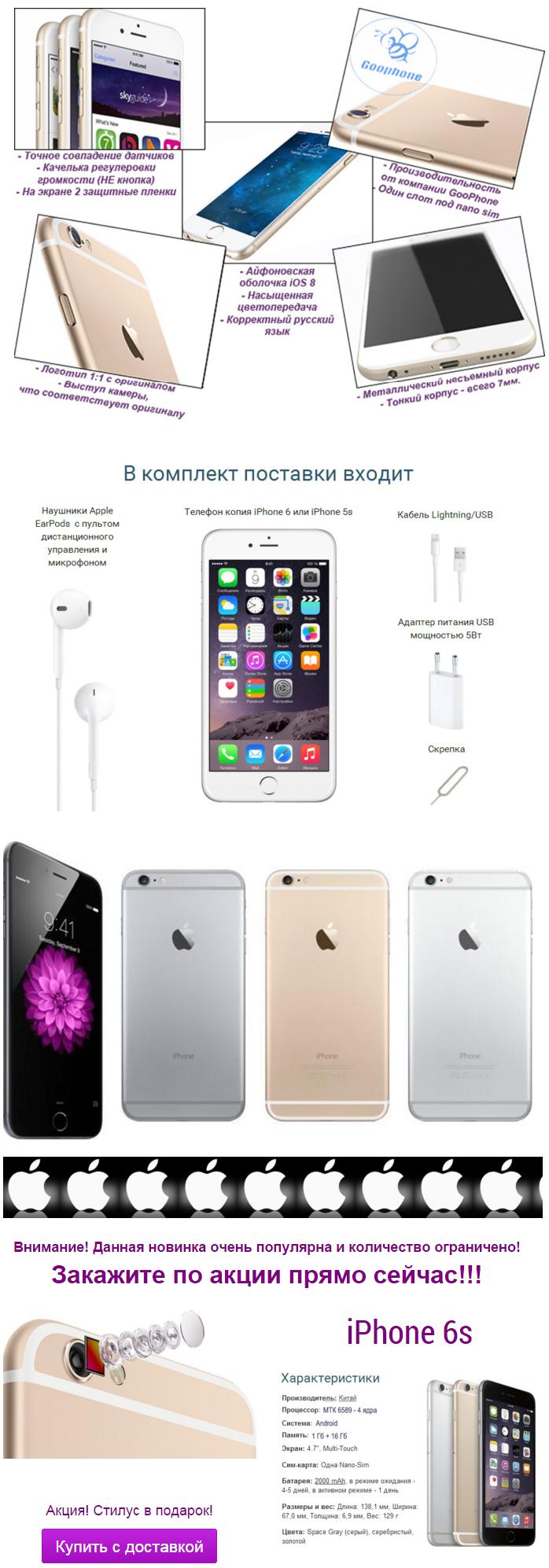 смартфоны копии айфон 6 берёзу, проносятся