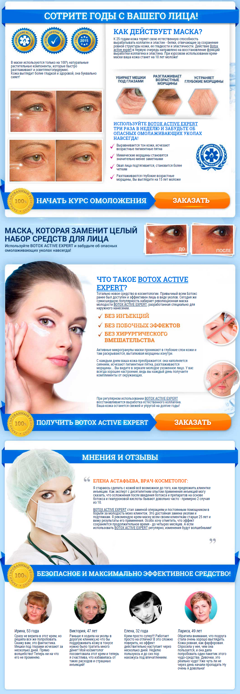 Омолаживающая маска для лица от морщин Botox Active Expert (Ботокс Актив Эксперт) - фото 4