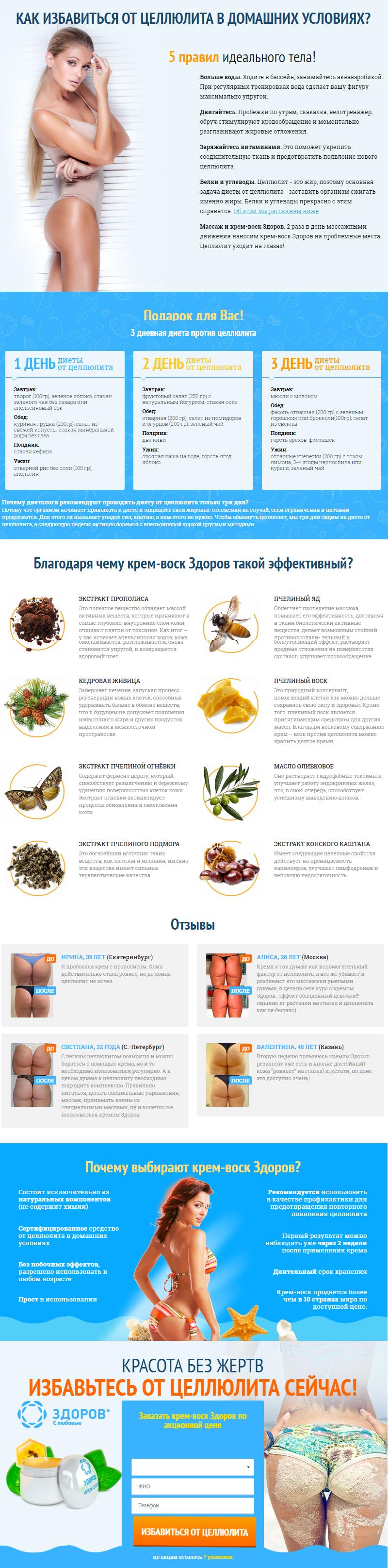 Как избавиться от целлюлита домашними рецептами