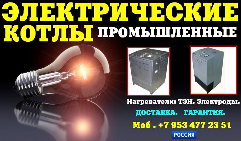 Электрический котел