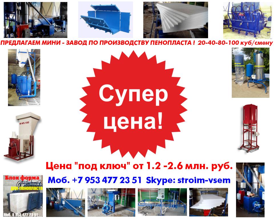 Оборудование для изготовления пенополистирола цена