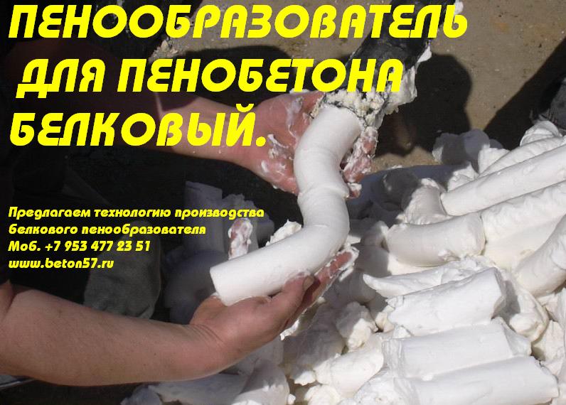 Производство пенообразователяцена