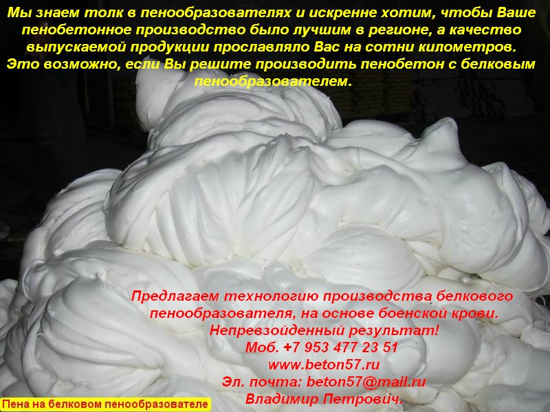 Белковый пенообразователь для пенобетона