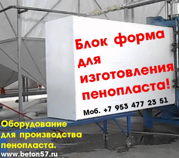 станок для производства пенопласта