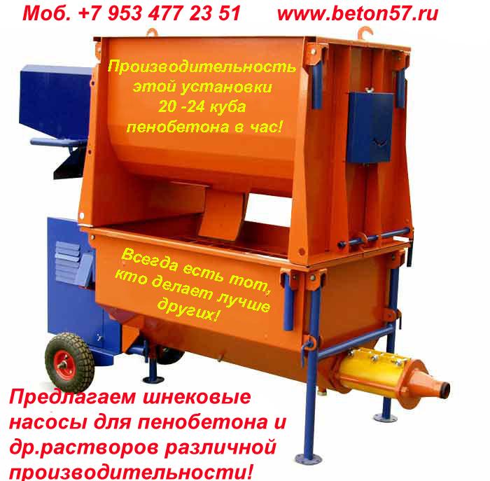 Оборудование для пенобетонных блоков мобильное