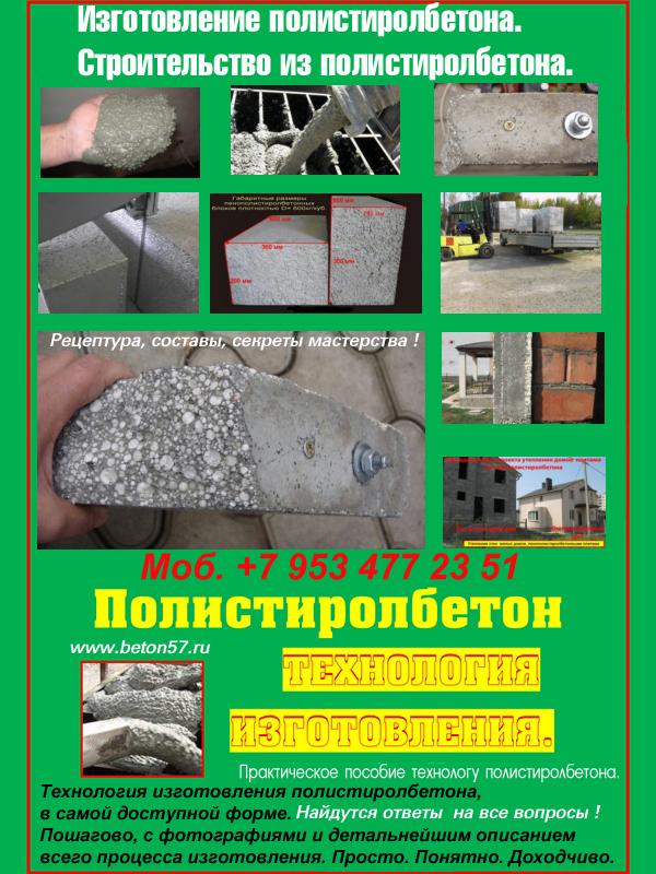 производство полистиролбетона
