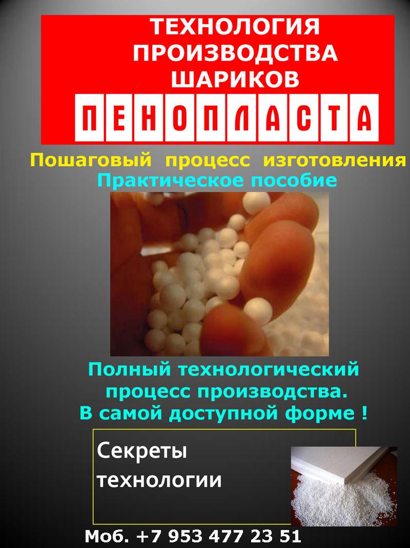 Технология изготовления шариков пенополистирола