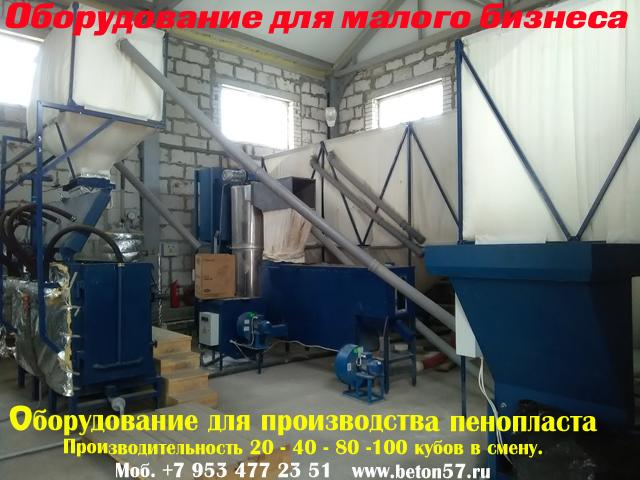 Линия по производству пенопласта