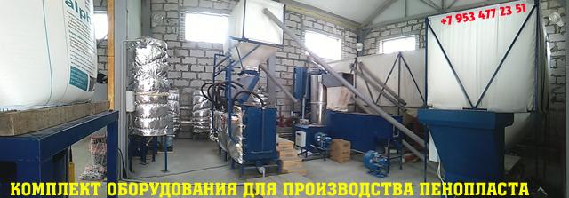 Купить производство пенопласта