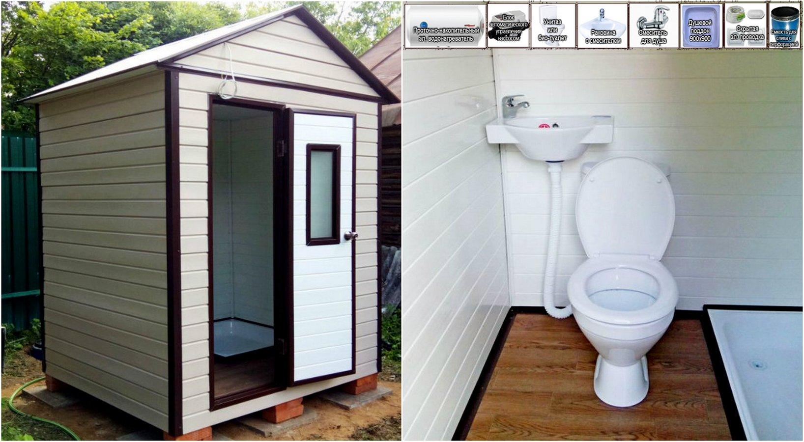 Душ дачный с туалетом ДТ-18-1
