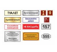 Готовые информационные таблички и вывески
