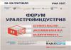 Форум УралСтройИндустрия Специализированные выставки Строительство * Деревообработка * Недвижимость.