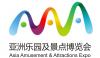 2018 Азиатская выставка аттракционов и развлечений (AAA 2018).