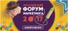 Будь первым на крупнейшем ежегодном форуме по МАРКЕТИНГУ, РЕКЛАМЕ, PR & Digital!