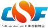 Международная выставка вендинга и оборудования самообслуживания 2018. (VMF 2018)