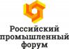 РОССИЙСКИЙ ПРОМЫШЛЕННЫЙ ФОРУМ и специализированные выставки «Машиностроение», «Станкостроение» и «Деревообработка».