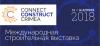 «Connect Construct Crimea» 2018.