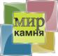 Мир Камня 78 (Санкт-Петербург)