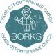 ООО BORKS (Екатеринбург)