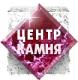 Центр Камня (Улан-Удэ)