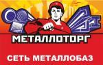 Металлоторг , АО, Уфа (Уфа)