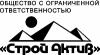 "ООО ""Строй Актив"" (Санкт-Петербург)"