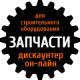 ZAPCHAST  |  ВСЕГДА НИЗКИЕ ЦЕНЫ (Краснодар)