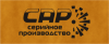 ООО «Серийное производство - САР» (Рязань)