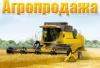 ООО Агропродажа (Днепропетровск)