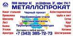 ПКФ Айсберг АС (Екатеринбург)