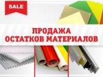 Продажа остатков материалов