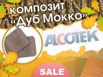 Акция на композитные панели AlcoteK Дуб Мокко