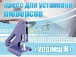 """Пресс для установки люверсов """"Уралец Н"""""""