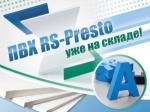 Листовой ПВХ RS-Presto уже на складе