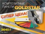 Композитные панели Goldstar по супер-цене!