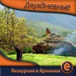 Двухдневные Экскурсии в Армении