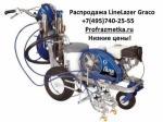 Распродажа разметочных машин Linelazer