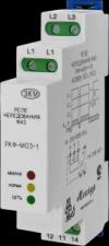 Реле контроля фаз РКФ-М03-1-15