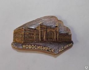 """Магнит """"ЖД вокзал г.Новосибирск"""" арт.54М003"""