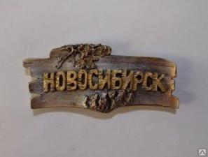"""Магнит """"Новосибирск. Береста"""" арт.54М001"""