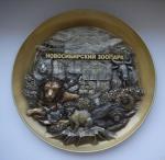 """Тарелка """"Новосибирск. Зоопарк"""" №2(медь) арт. 54Т03/2"""