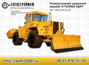Универсальная дорожная машина К-702МВА-УДМ2