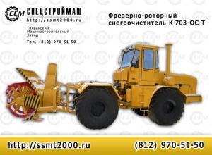 снегоочиститель К-703-ОС-Т