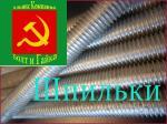 Шпилька резьбовая 56 х 1000 оц DIN 975 (2 шт)