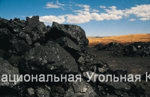 Продам уголь каменный, энергетический, много и дешево