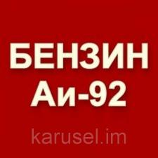 Бензин марки Регуляр-92 (АИ-92-К5)